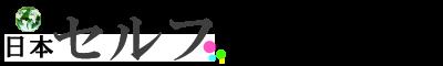 日本セルフコーチング協会